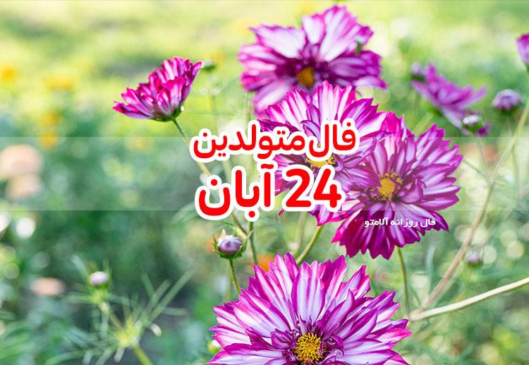 فال روزانه 24 آبان 1399