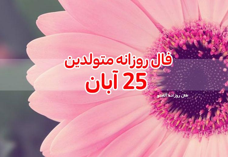 فال روزانه 25 آبان 1399