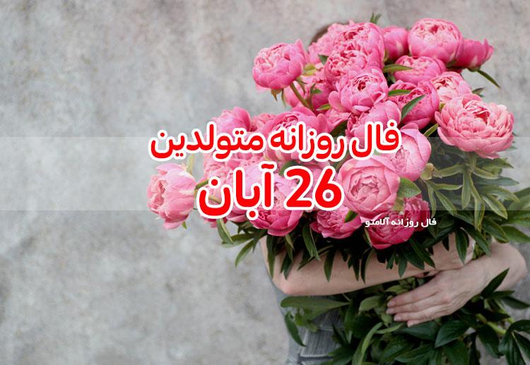 فال روزانه 26 آبان 1399