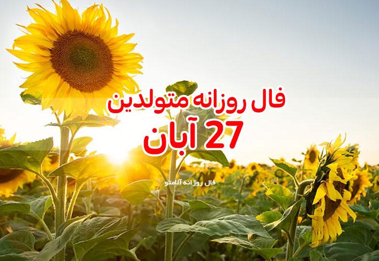 فال روزانه 27 آبان 1399