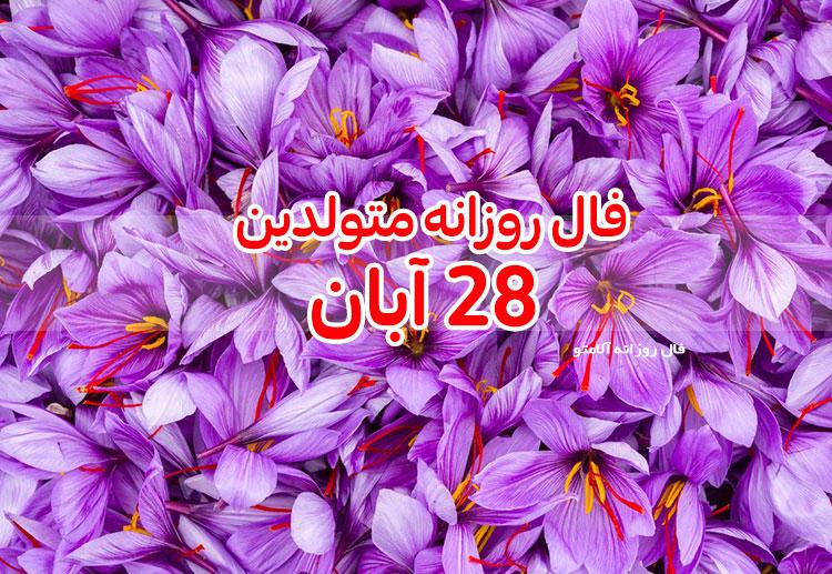 فال روزانه 28 آبان 1399