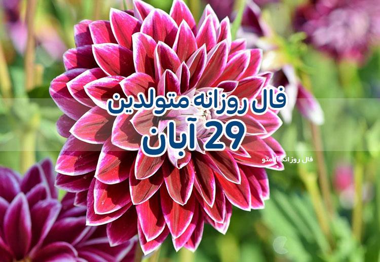 فال روزانه 29 آبان 1399