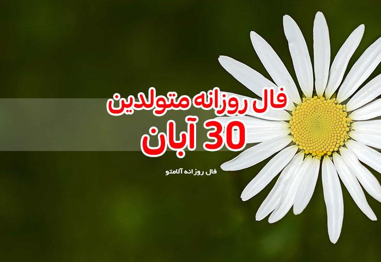 فال روزانه 30 آبان 1399