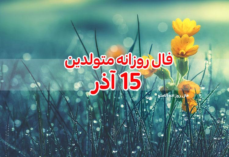 فال روزانه 15 آذر 1399