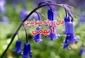 فال روزانه 1 بهمن