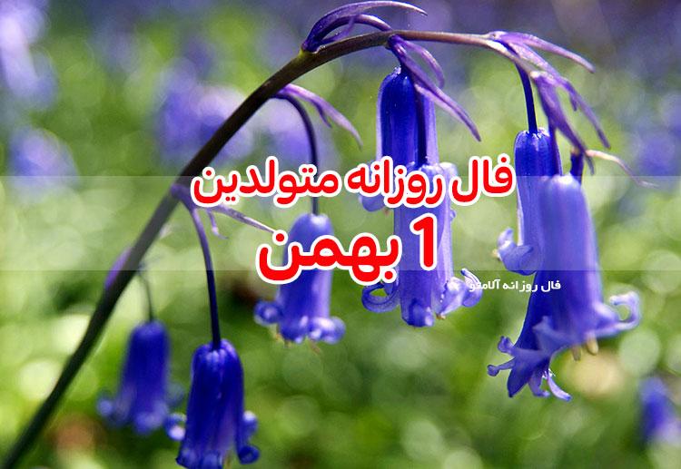 فال روزانه 1 بهمن 1399