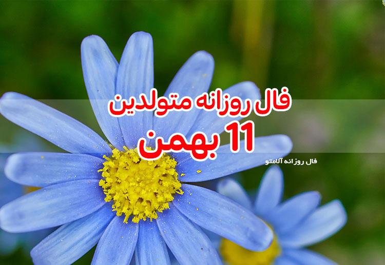 فال روزانه 11 بهمن 1399