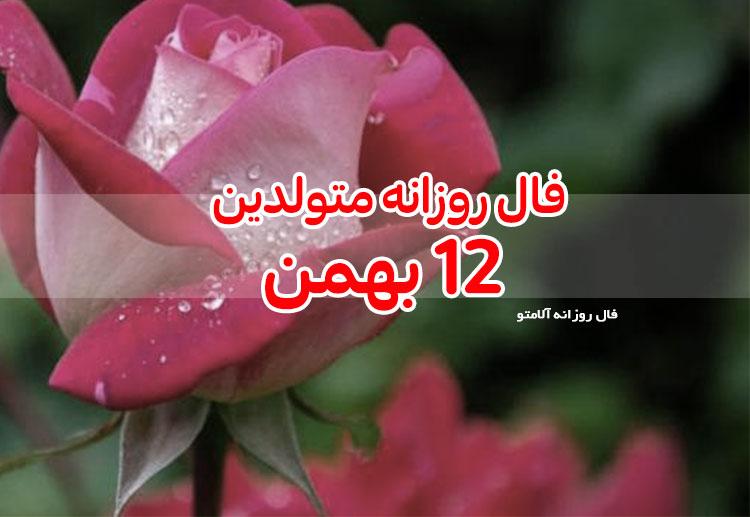 فال روزانه 12 بهمن 1399