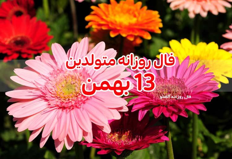 فال روزانه 13 بهمن 1399