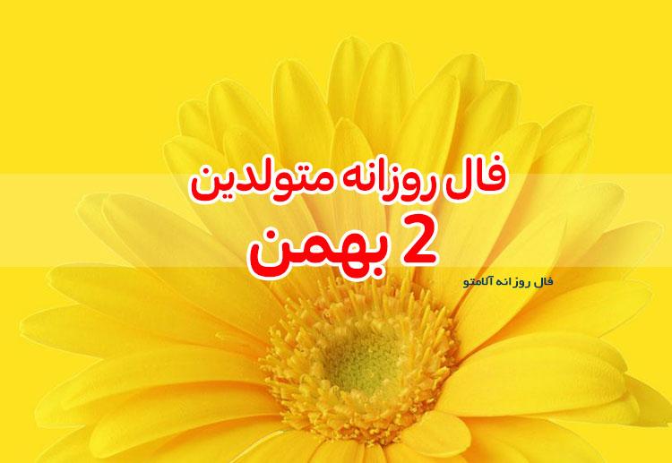 فال روزانه 2 بهمن 1399
