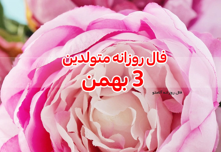 فال روزانه 3 بهمن 1399