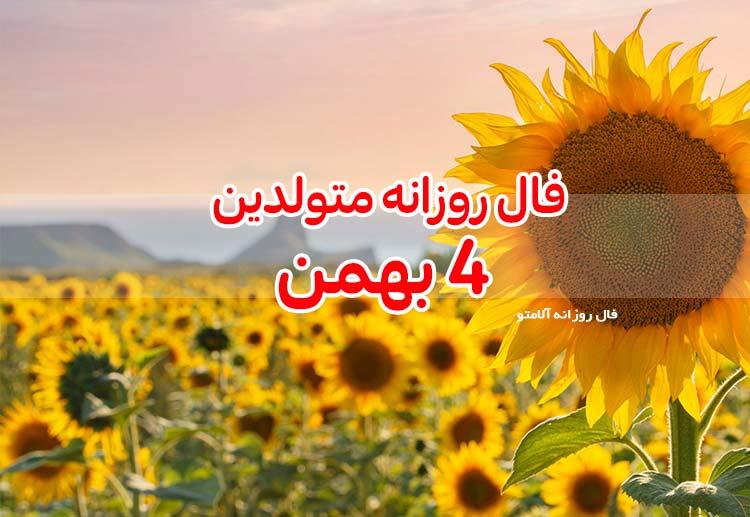فال روزانه 4 بهمن 1399