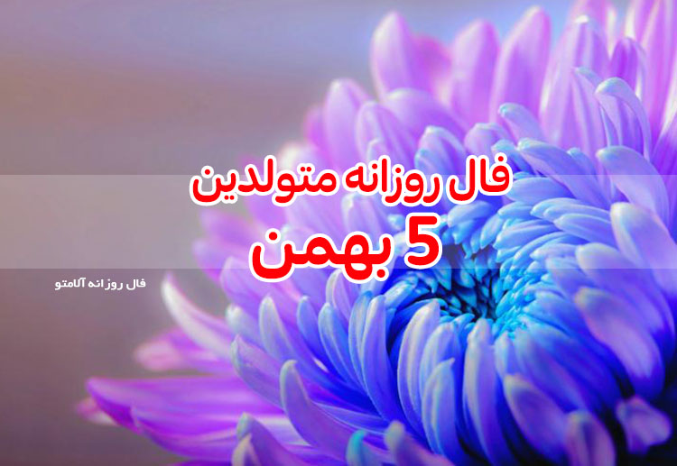 فال روزانه 5 بهمن 1399