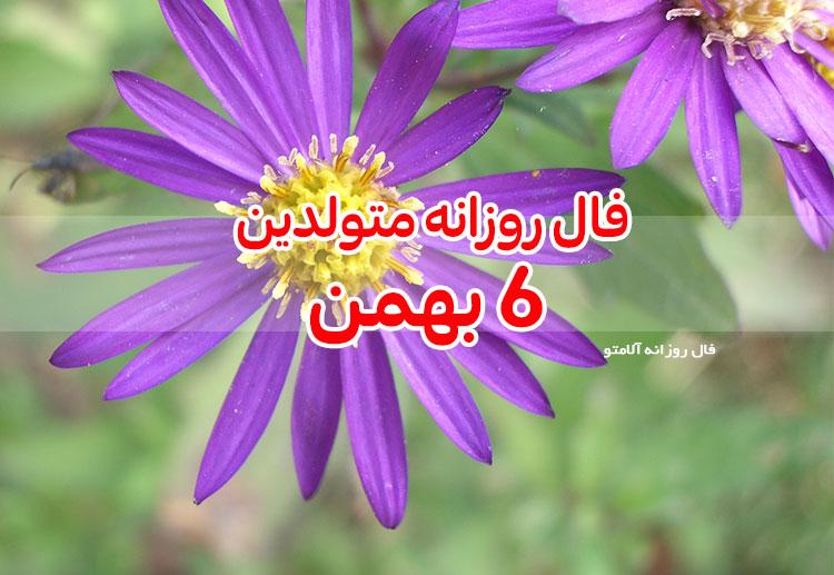 فال روزانه 6 بهمن 1399