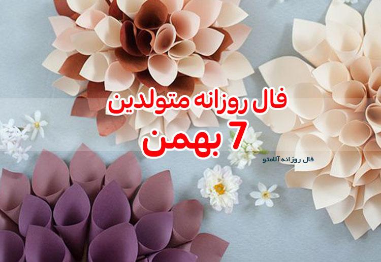 فال روزانه 7 بهمن 1399