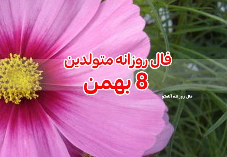 فال روزانه 8 بهمن 1399