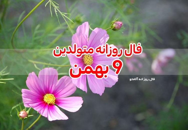 فال روزانه 9 بهمن 1399
