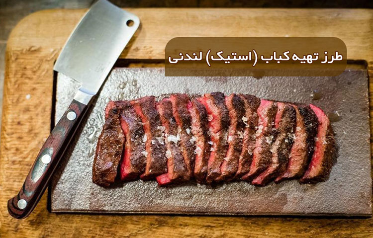 دستور آشپزی استیک کبابی لندنی