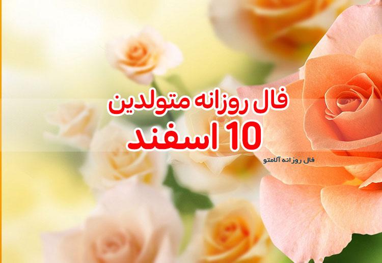 فال روزانه 10 اسفند 1399