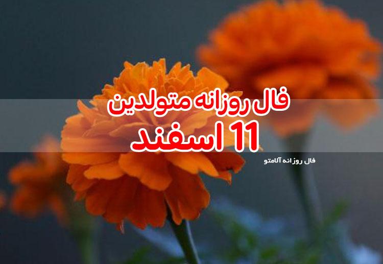 فال روزانه 11 اسفند 1399