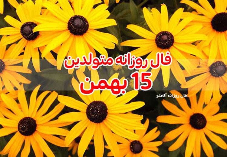 فال روزانه 15 بهمن 1399