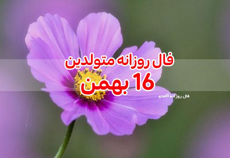 فال روزانه 16 بهمن 1399