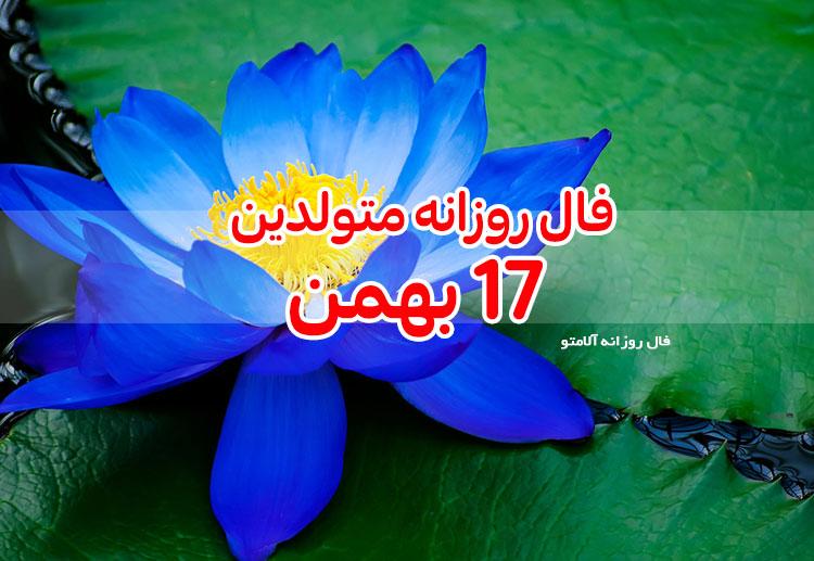 فال روزانه 17 بهمن 1399