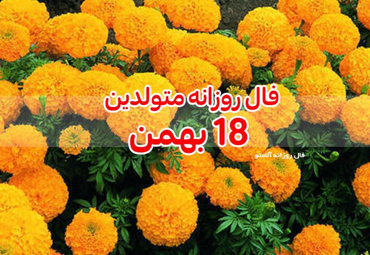 فال روزانه 18 بهمن 1399