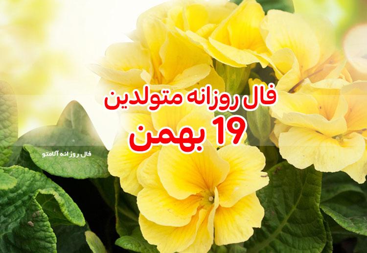 فال روزانه 19 بهمن 1399