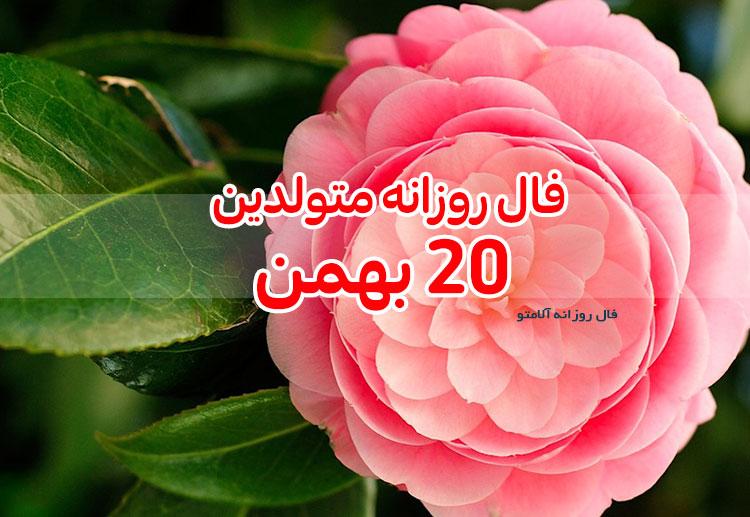 فال روزانه 20 بهمن 1399