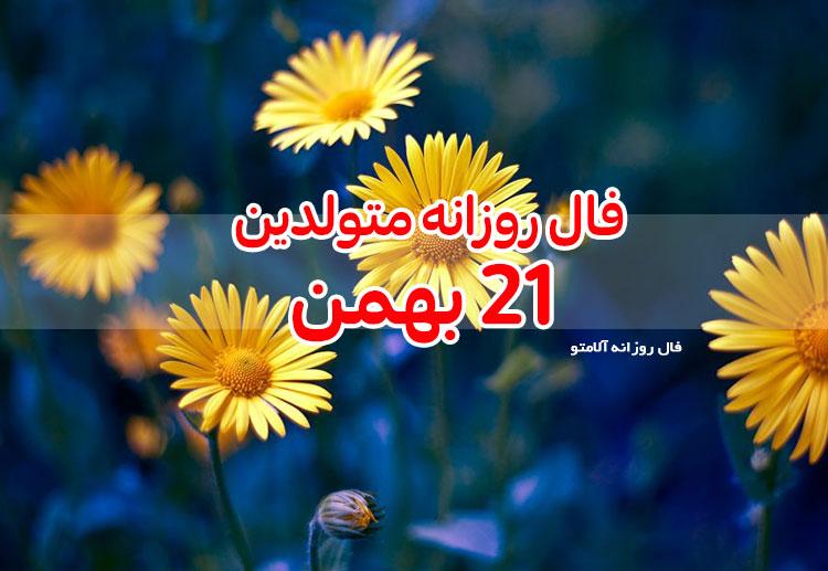 فال روزانه 21 بهمن 1399