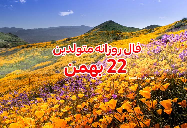 فال روزانه 22 بهمن 1399
