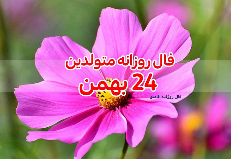 فال روزانه 24 بهمن 1399