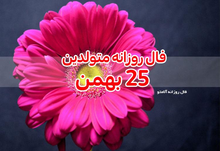 فال روزانه 25 بهمن 1399