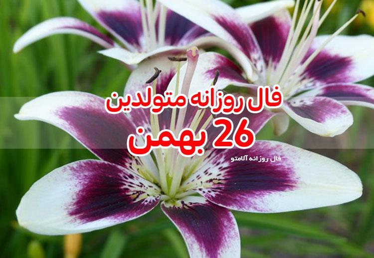 فال روزانه 26 بهمن 1399
