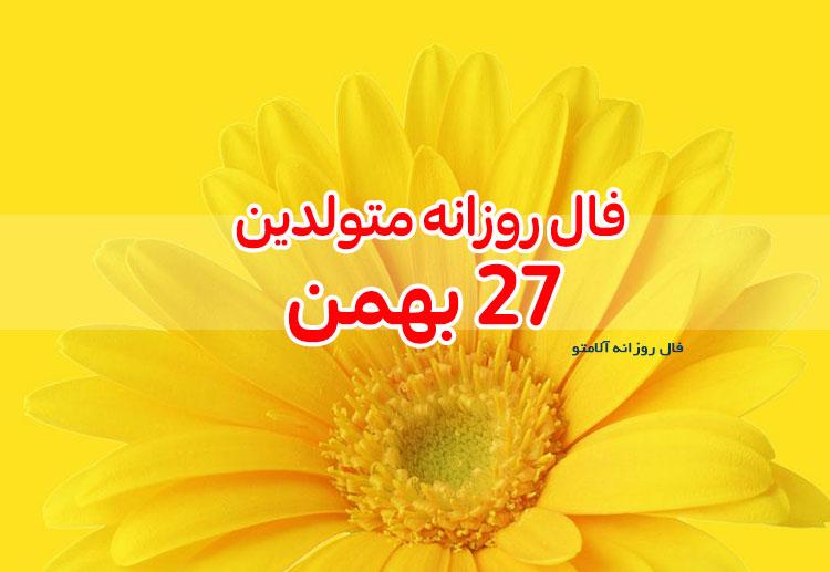 فال روزانه 27 بهمن 1399