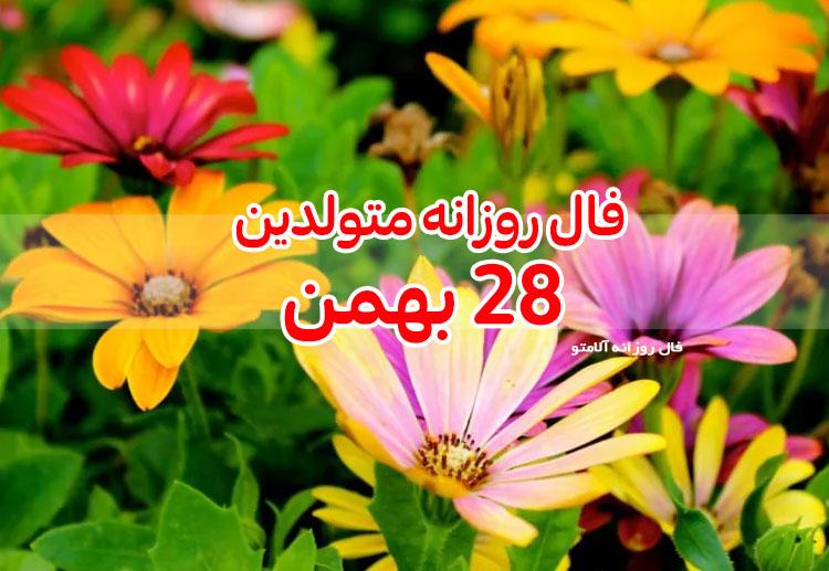 فال روزانه 28 بهمن 1399