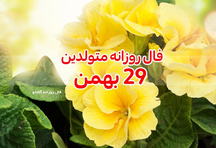 فال روزانه 29 بهمن 1399