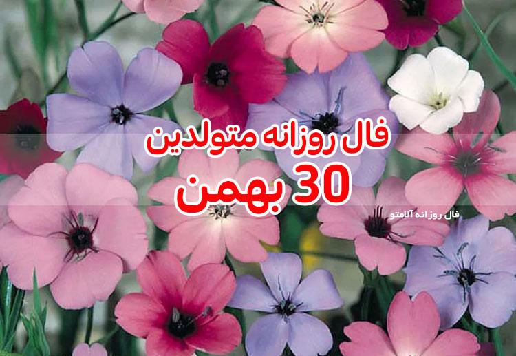 فال روزانه 30 بهمن 1399