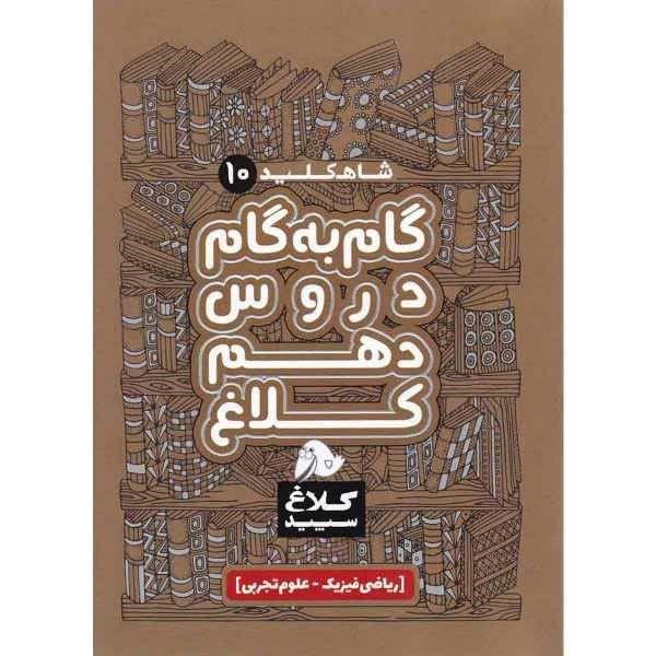 کتاب کمک آموزشی