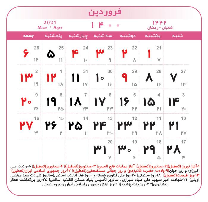 تقویم و لیست کامل مناسبت های فروردین 1400