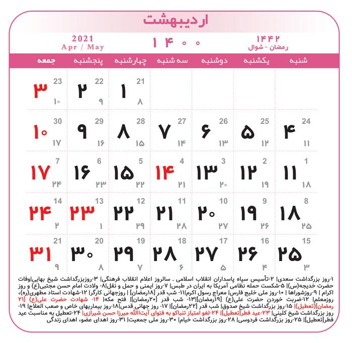 تقویم و لیست کامل مناسبت های اردیبهشت 1400