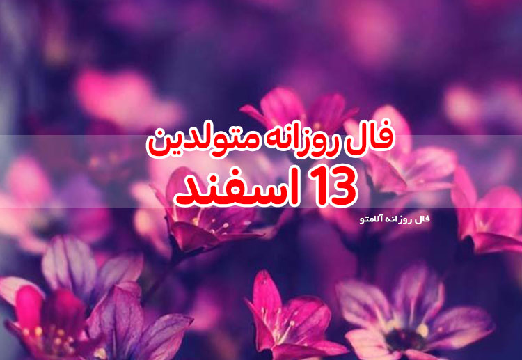 فال روزانه 13 اسفند 1399
