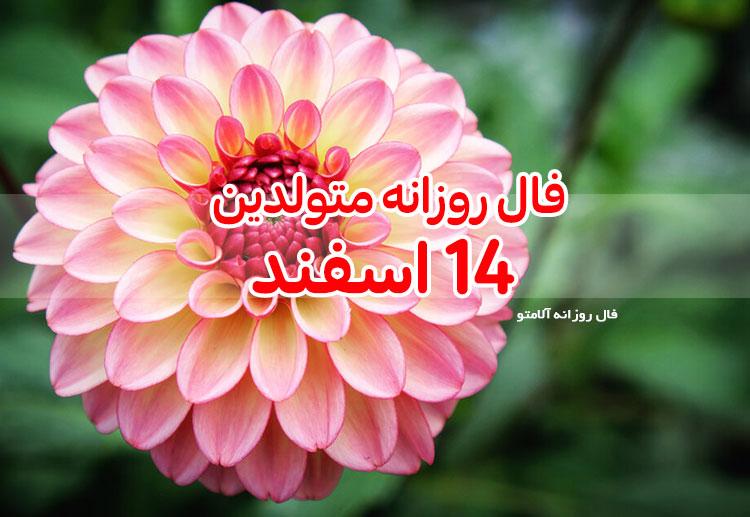 فال روزانه 14 اسفند 1399