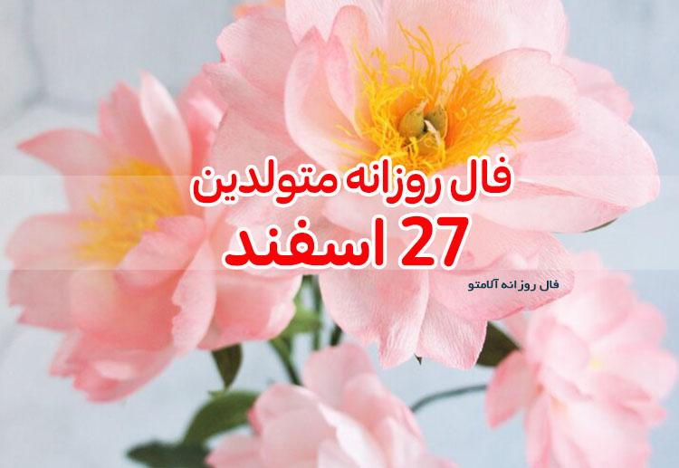 فال روزانه 27 اسفند 1399