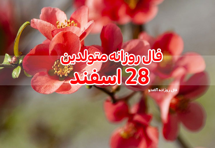 فال روزانه 28 اسفند 1399