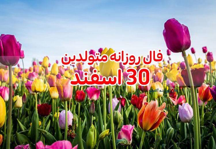 فال روزانه 30 اسفند 1399