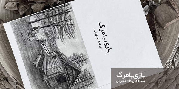 درباره رمان علمی-تخیلی بازی با مرگ نوشته علی دلشاد تهرانی