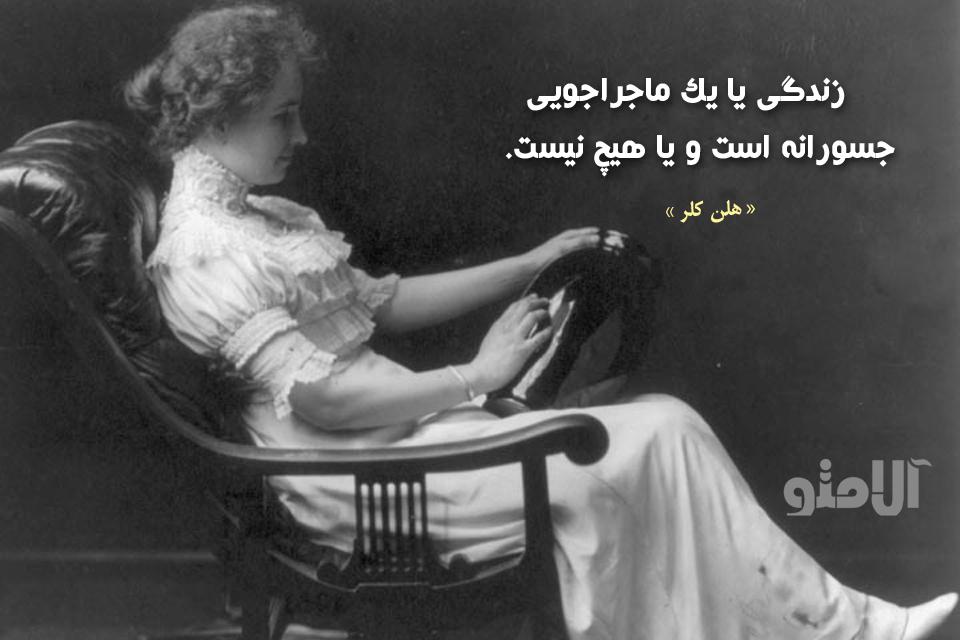 جملات زیبای هلن کلر