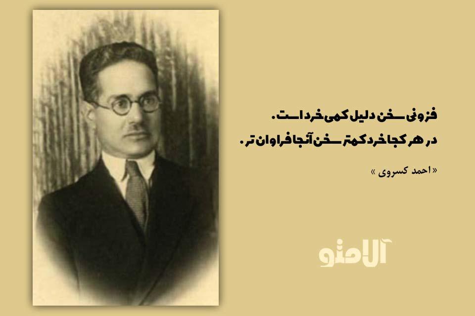 جملات احمد کسروی